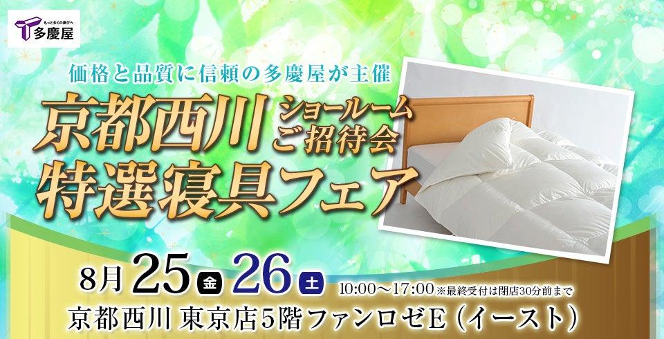 京都西川ショールームご招待会 特選寝具フェア