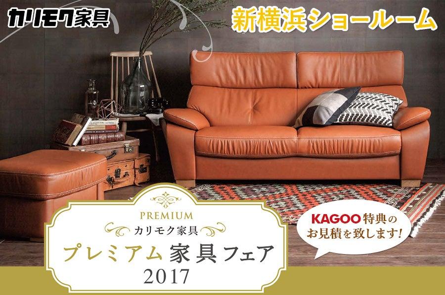 カリモク家具 プレミアム家具フェアin新横浜