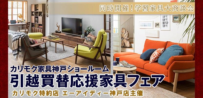 カリモク家具神戸ショールーム 引越買替応援家具フェア