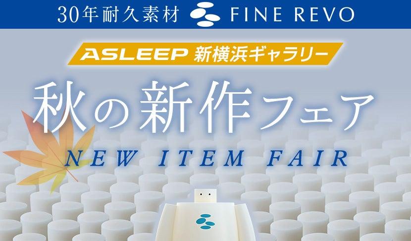 ASLEEP 秋の新作フェアin新横浜