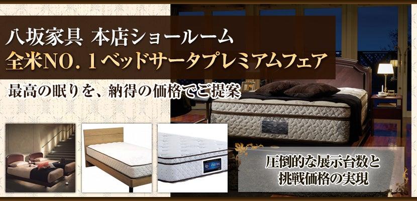 全米NO.1ベッドサータプレミアムフェア
