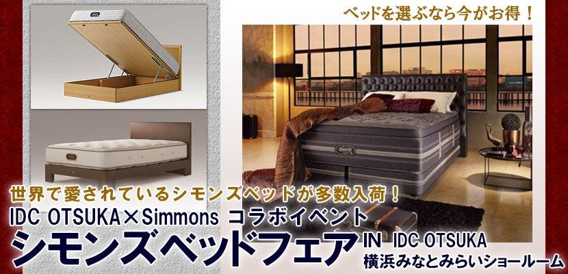 IDC OTSUKA  横浜みなとみらいショールーム × Simmons コラボイベント シモンズベッドフェア