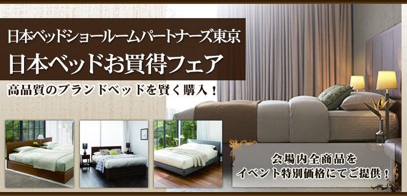 日本ベッドお買得フェア