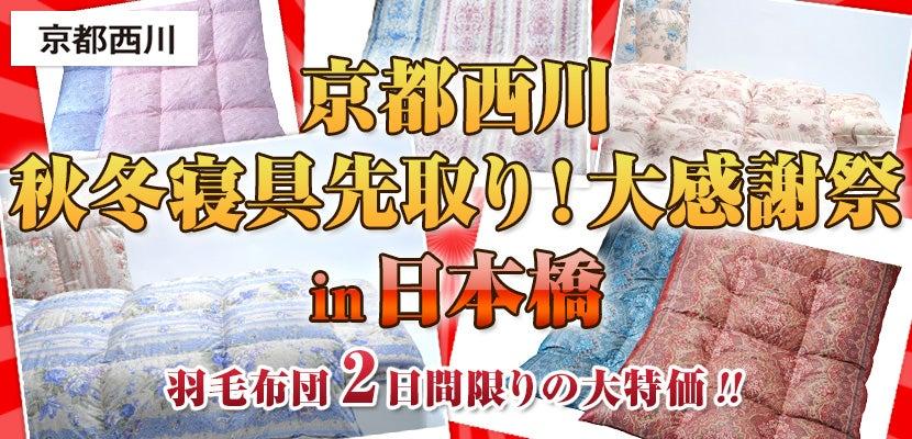 京都西川 秋冬寝具先取り!大感謝祭in日本橋