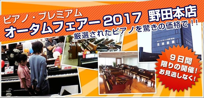 ピアノ・プレミアム オータムフェアー2017 野田本店