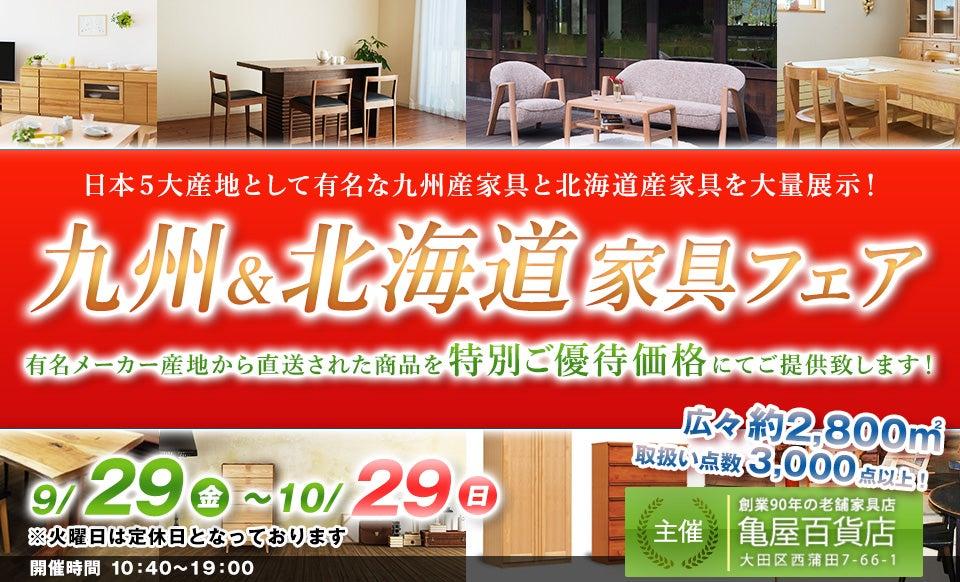 九州&北海道家具フェア