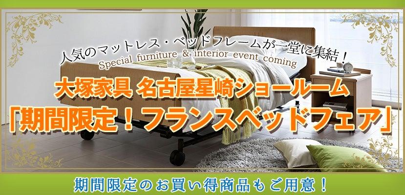 大塚家具 名古屋星崎ショールーム 「期間限定!フランスベッドフェア」