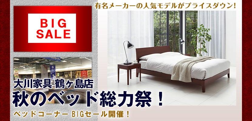大川家具 鶴ヶ島店 秋のベッド総力祭!