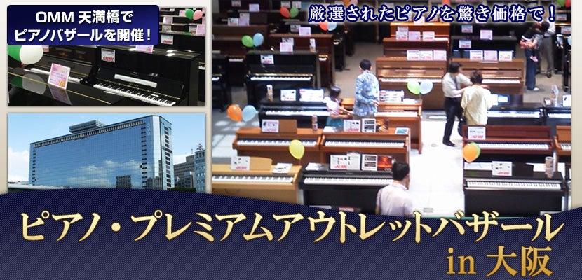 ピアノ・プレミアムアウトレットバザールin大阪