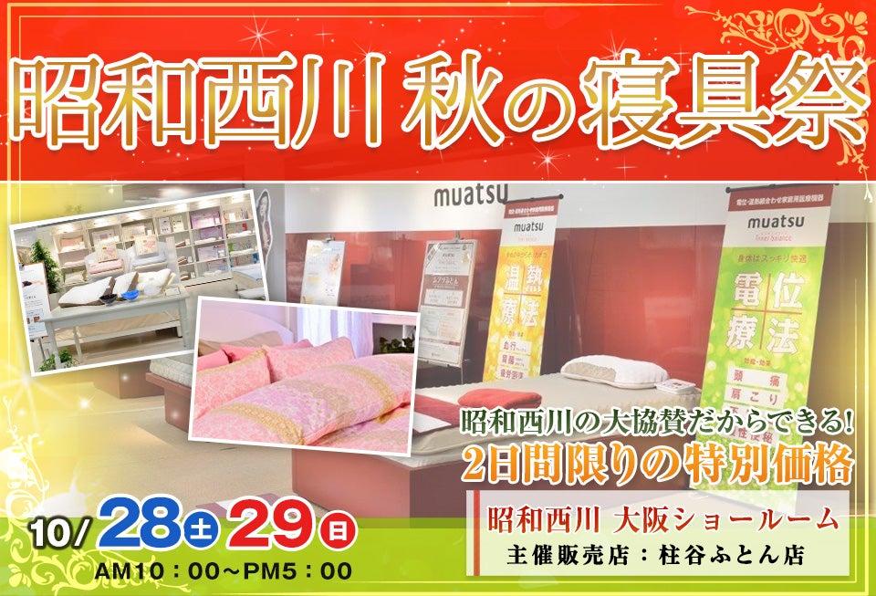 昭和西川 秋の寝具祭IN 大阪