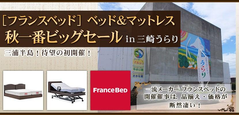 [フランスベッド] ベッド&マットレス 秋一番ビッグセール in三崎うらり