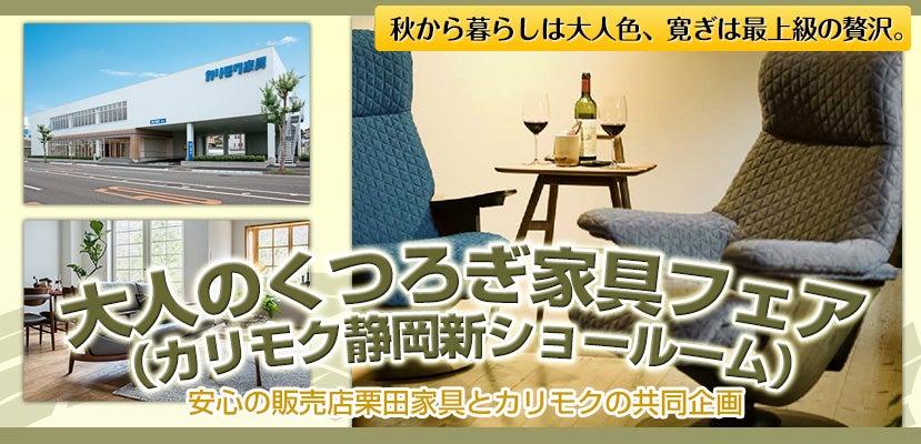 大人のくつろぎ家具フェア(カリモク静岡新ショールーム)