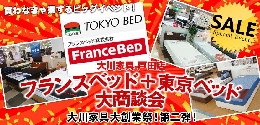 大川家具 戸田店 フランスベッド+東京ベッド大商談会