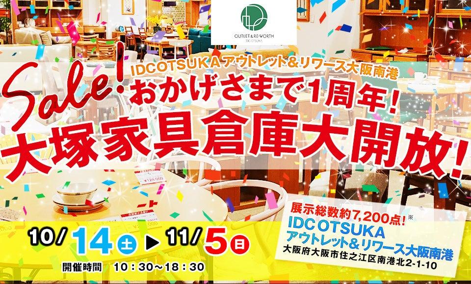 IDC OTSUKA アウトレット&リワース大阪南港 倉庫大開放!!