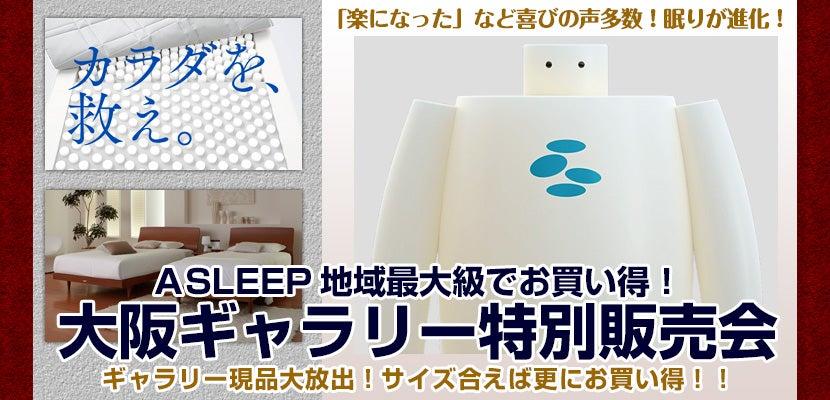 ASLEEP地域最大級でお買い得!大阪ギャラリー特別販売会