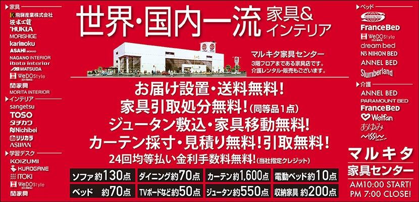 家具・インテリア・マルキタ価格 ビッグバーゲン! マルキタ家具センター