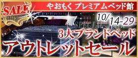 3大ブランドベッド シーリー・シモンズ・サータ  グランドアウトレットセール!