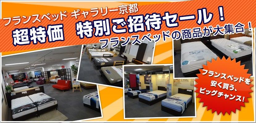 フランスベッド ギャラリ-京都 超特価 特別ご招待セール!