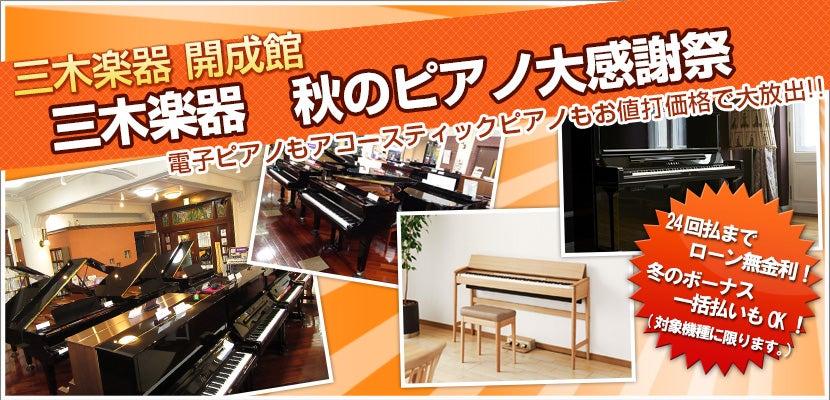 三木楽器 秋のピアノ大感謝祭