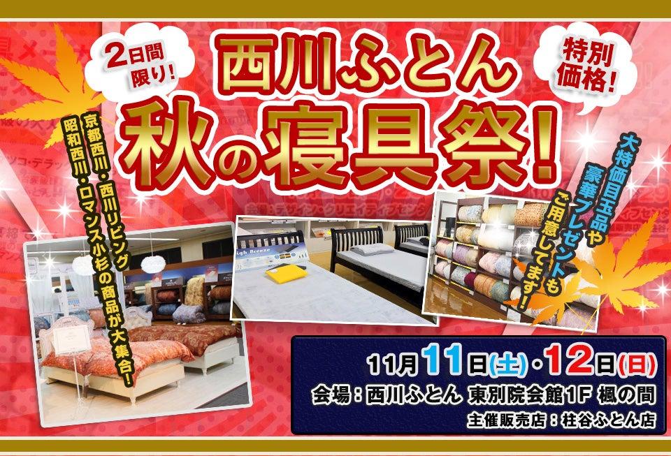 西川ふとん秋の寝具祭 in 名古屋