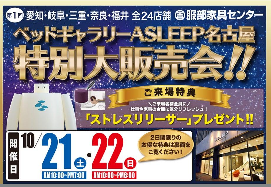 第1回 ベッドギャラリーASLEEP名古屋 特別大販売会
