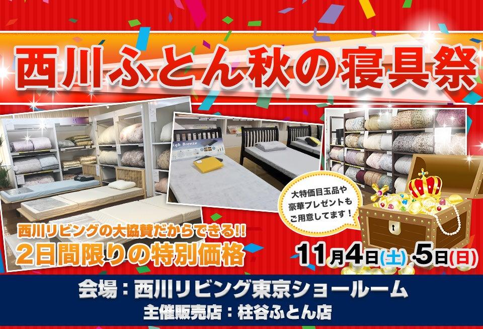 西川リビング秋の寝具祭 IN東京