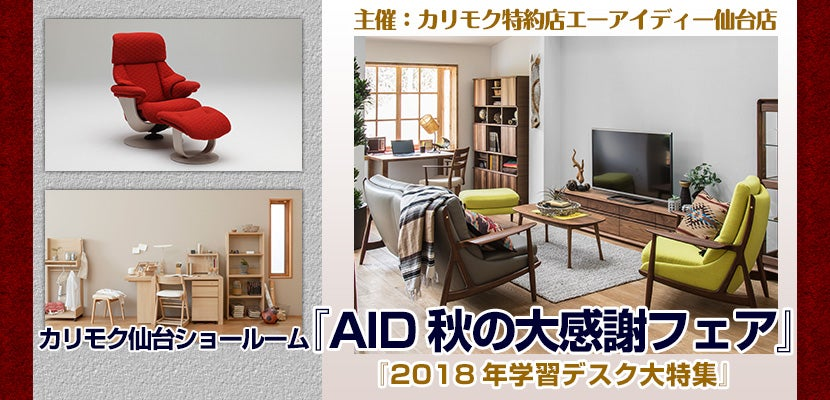 カリモク仙台ショールーム『AID秋の大感謝フェア』