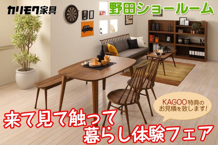 カリモク家具 来て見て触って 暮らし体験フェアin野田