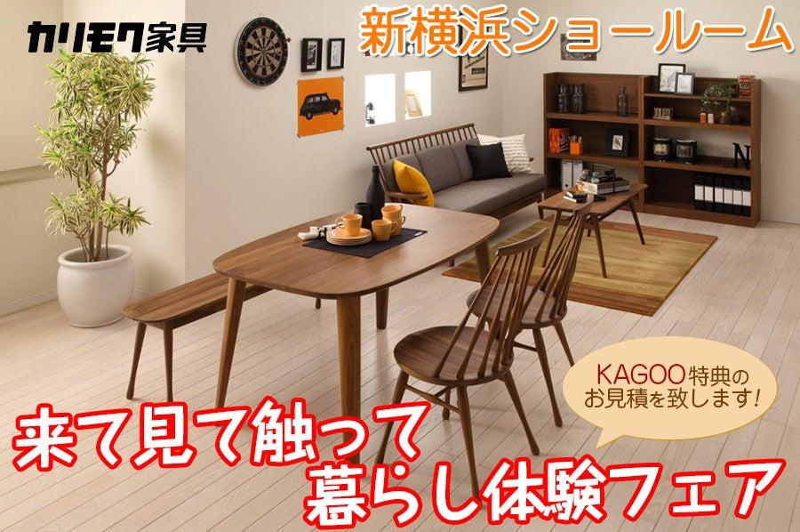 カリモク家具 来て見て触って 暮らし体験フェアin新横浜