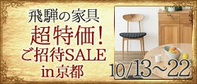 飛騨の家具 超特価!ご招待SALE