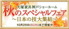 大塚家具神戸ショールーム 秋のスペシャルフェア
