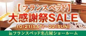 フランスベッド 大感謝祭SALE in名古屋