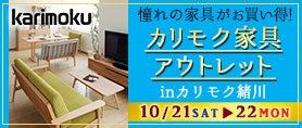 カリモク家具緒川アウトレット 新築・リフォーム応援フェア