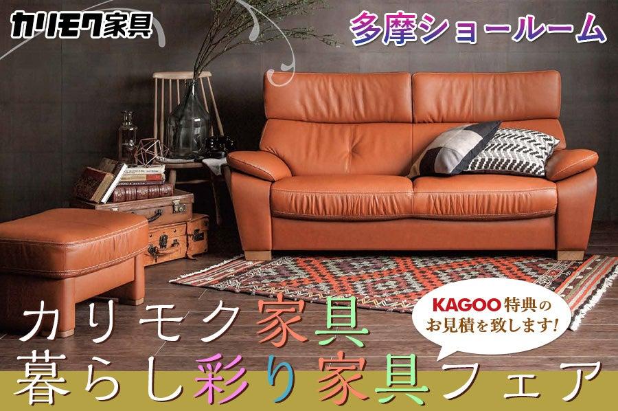 カリモク家具 暮らし彩り家具フェアin多摩