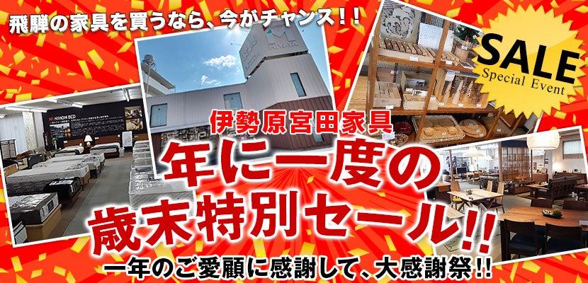 年に一度の歳末特別セール!!