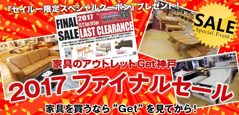 家具のアウトレットGet神戸 2017ファイナルセール