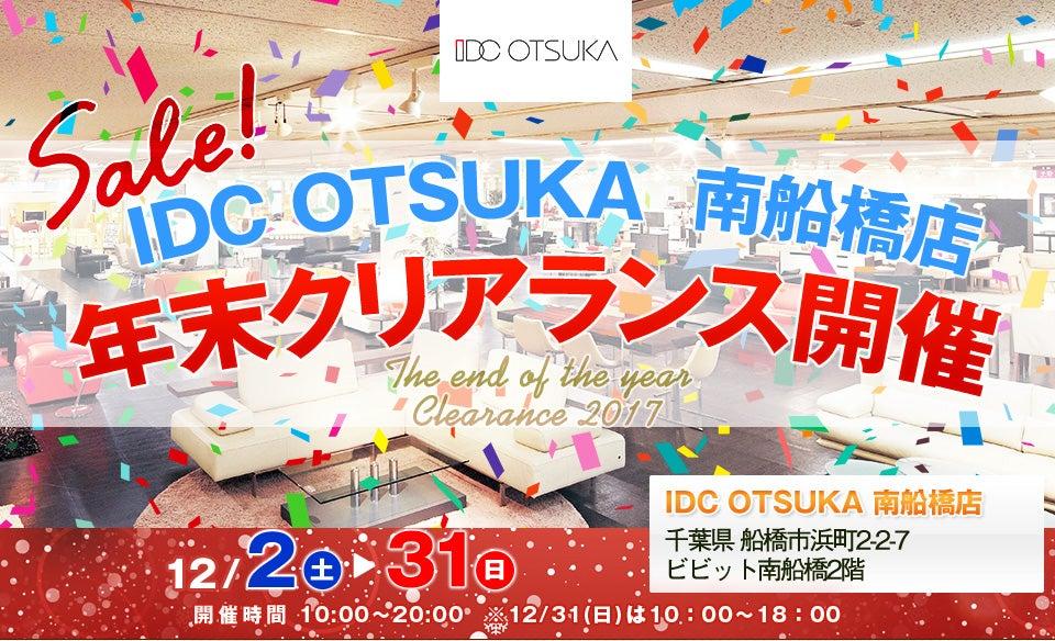 IDC OTSUKA 南船橋店  『大塚家具  年末クリアランス!』