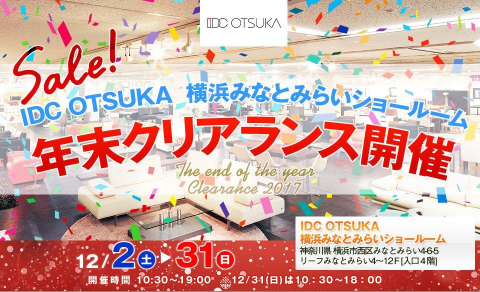 IDC OTSUKA  横浜みなとみらいショールーム  『大塚家具  年末クリアランス!』
