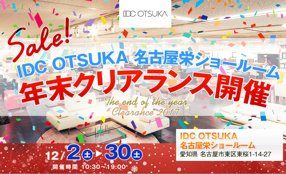 IDC OTSUKA 名古屋栄ショールーム  『大塚家具  年末クリアランス!』