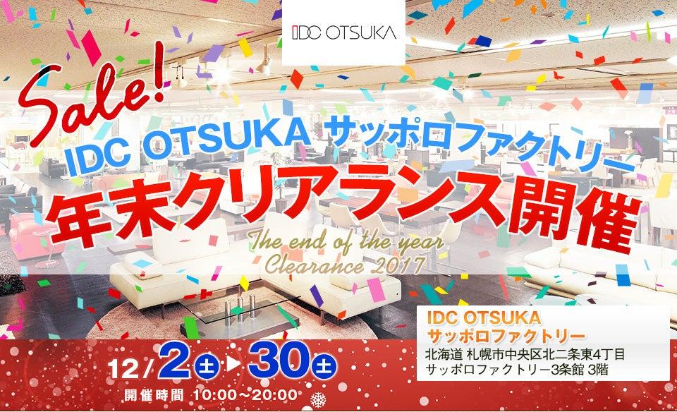 IDC OTSUKA サッポロファクトリー 『大塚家具  年末クリアランス!』