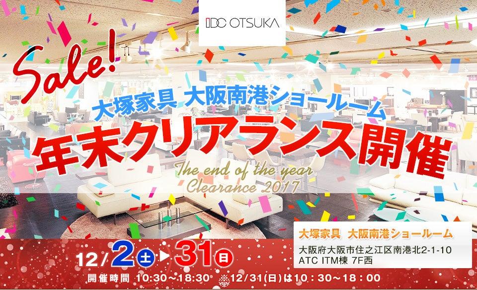 IDC OTSUKA  大阪南港ショールーム  『大塚家具  年末クリアランス!』