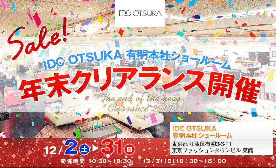 IDC OTSUKA 有明本社ショールーム 『大塚家具  年末クリアランス!』