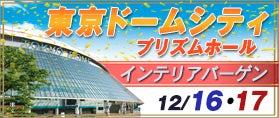 第25回プレミアムインテリアグランドバーゲン in東京ドームプリズムホール