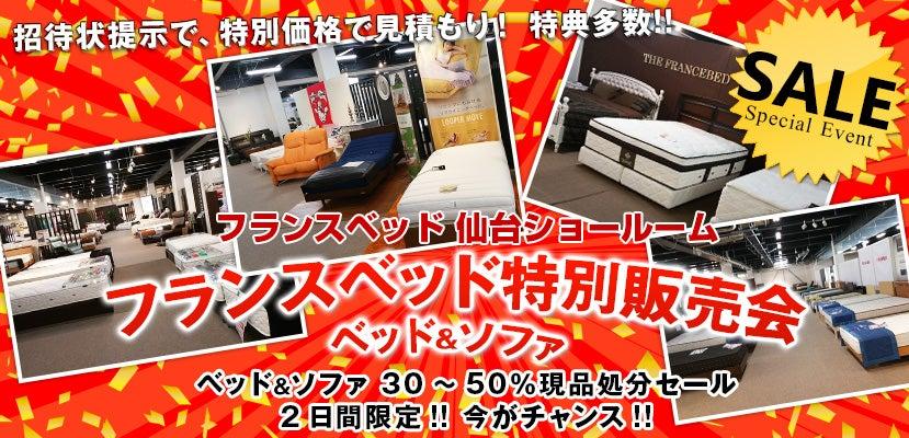 フランスベッド特別販売会 ベッド&ソファ
