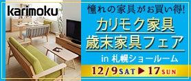 カリモク家具札幌ショールーム 歳末家具フェア2017
