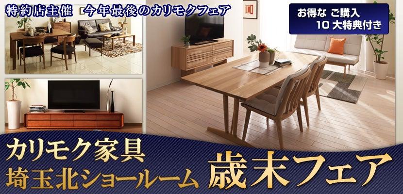 カリモク家具埼玉北ショールーム カリモク家具 歳末フェア