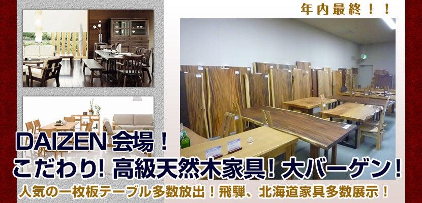 こだわり!高級天然木家具!大バーゲン! DAIZEN会場!
