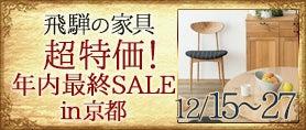 飛騨の家具ギャラリ-京都 他店に負けない超特価、年内最終セール!