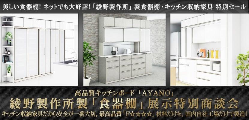 高品質キッチンボード「AYANO」綾野製作所製「食器棚」展示特別商談会