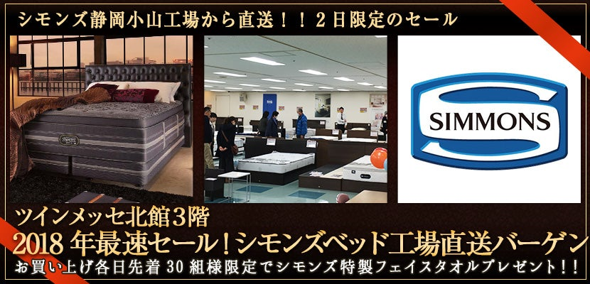 2018年最速セール! シモンズベッド工場直送バーゲン(ツインメッセ静岡)